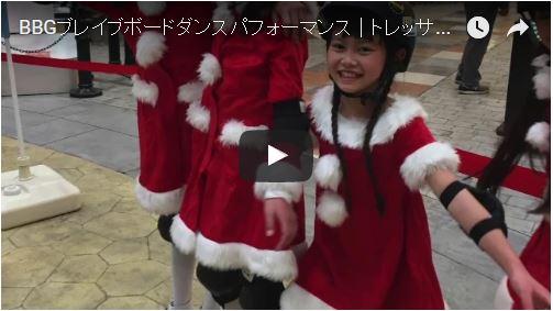 【フル動画】ブレイブボードダンスに挑戦!ステージ@トレッサ横浜|BBGチャレンジミッションレポート