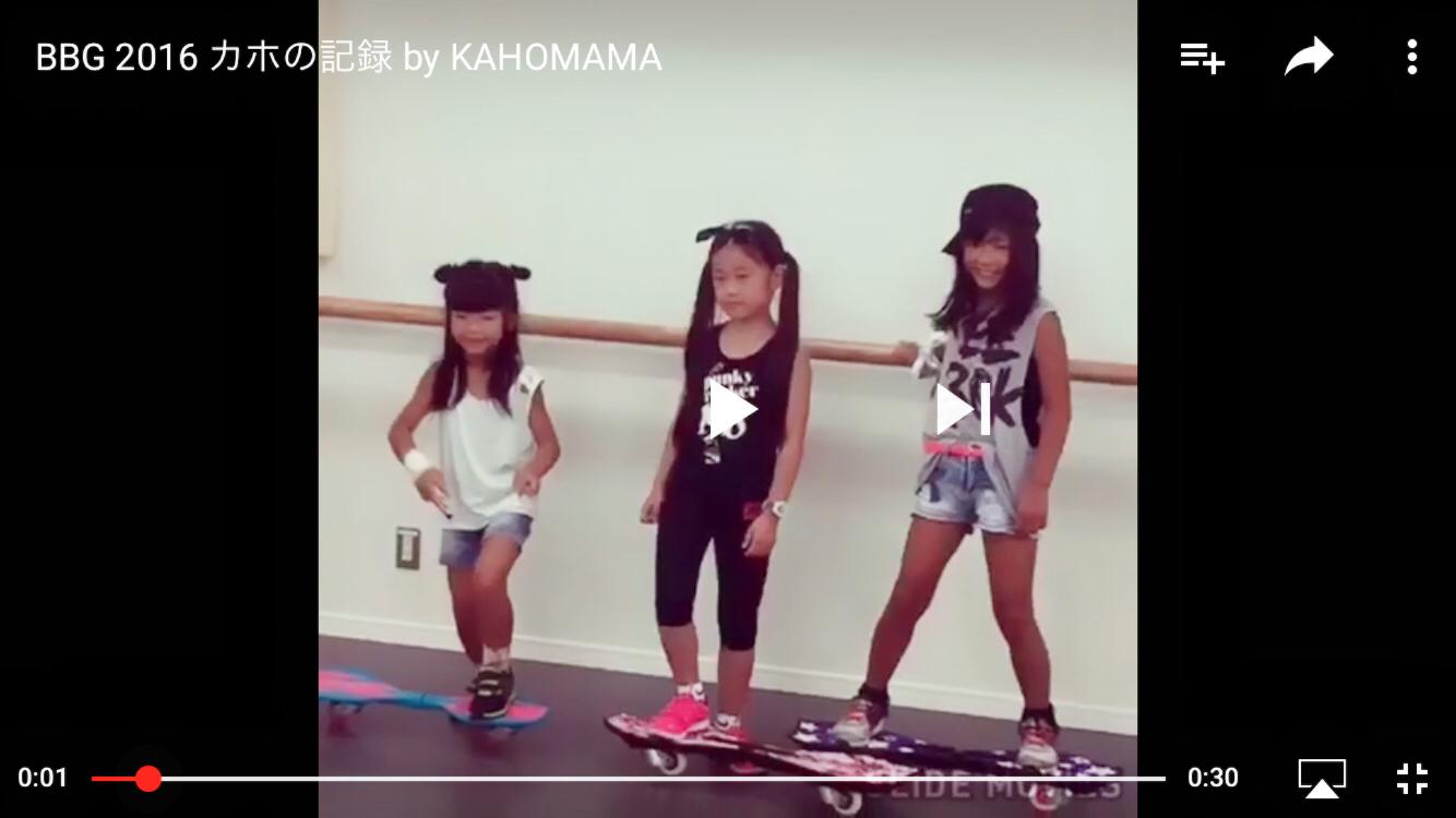 【動画】BBG2016ありがとう😊|KAHOMAMAのブログ