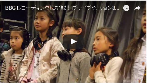 【ダイジェスト動画】英語でレコーディングに挑戦!|BBGブレイブミッションレポート#3~レコーディングに挑戦せよ!~