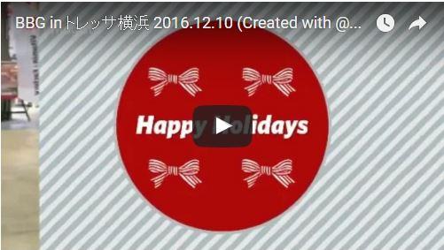 【動画】モモナ トレッサ横浜でブレイブボードダンス!|BBGパパブログ