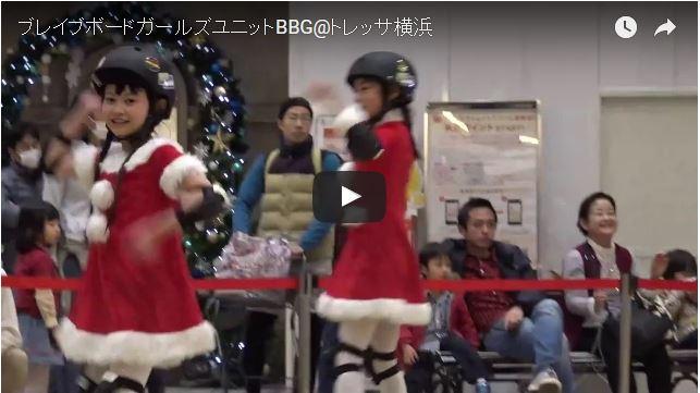 【動画】BBGメンバーの将来が楽しみ♩♩|2回目のブレイブボードダンスパフォーマンス|トレッサ横浜