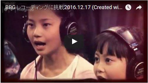 【動画】モモナ レコーディングに挑戦!|BBGパパブログ|BBGブレイブミッション3~レコーディングに挑戦~