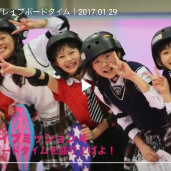 【動画】ブレイブボードダンス撮影&ブレイブボードタイムを盛り上げよ!|BBGチャレンジミッション4|2017.01.29
