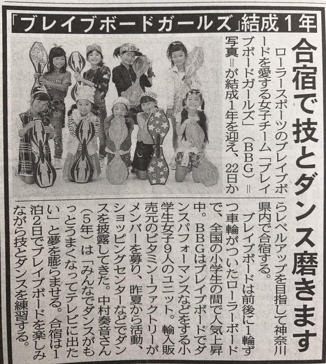 2017年8月21日中日スポーツ新聞掲載