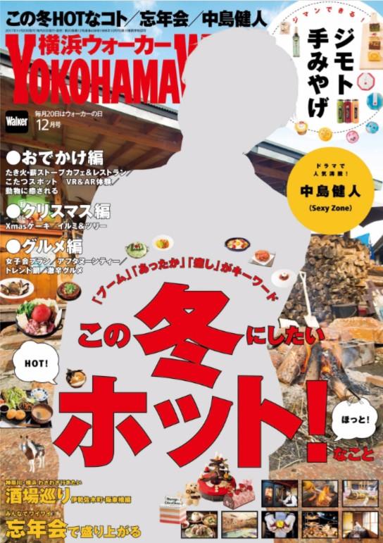 横浜ウォーカー12月号